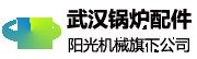 武汉锅炉配件价格厂家阳光机械武汉办事处